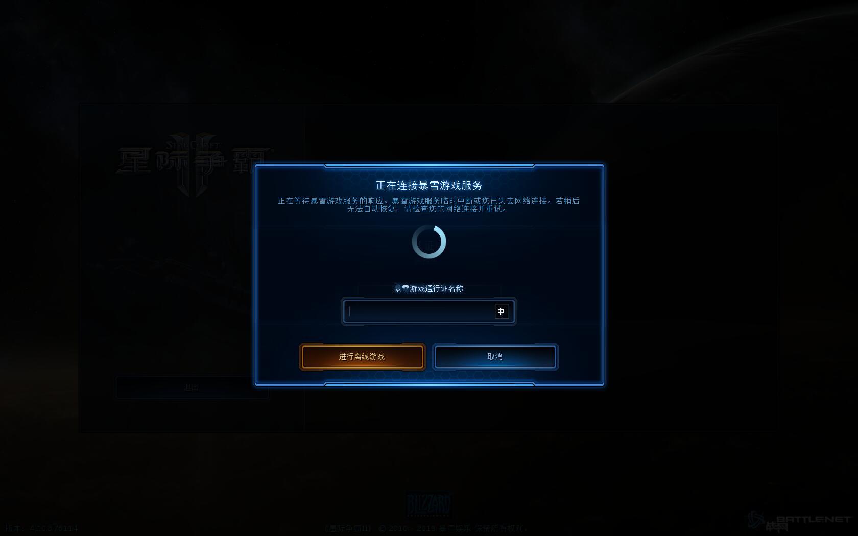 游戏内无法登录
